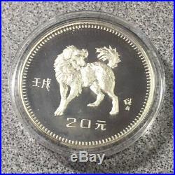 China 1982 Lunar Series Dog Silver Proof 20 Yuan BOX & COA